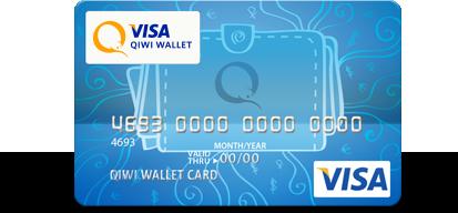 Как бесплатно получить карту QIWI Visa Plastic в подарок?