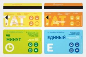 Билеты на троллейбус, автобус и трамвай (ТАТ) будут жёлто-оранжевые, проездной «90 минут» (работает на ТАТ и в метро) станет зелёным, а «Единый» останется голубым