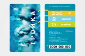 Универсальную транспортную карту («электронный кошелёк»), которая получила название «Тройка», оформят в голубом цвете