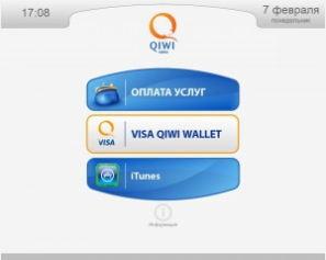 Продавать карты iTunes начали Qiwi Терминалы и система Visa Qiwi Wallet