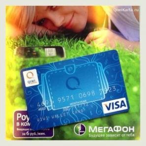 Как бесплатно пополнить баланс Visa QIWI Wallet со счета МегаФон