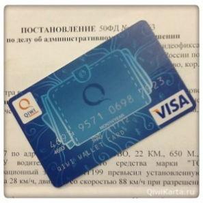 Оплачивать штрафы ГИБДД можно с помощью платежной системы QIWI