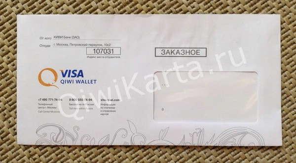 Внешний вид конверта карты QIWI Visa Plastic (QVP) BLACK