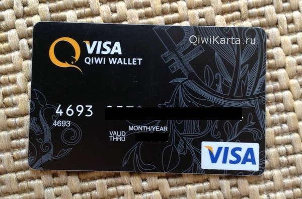 QIWI Visa Plastic стала черной с крупным логотипом Visa QIWI Wallet в верхнем левом углу