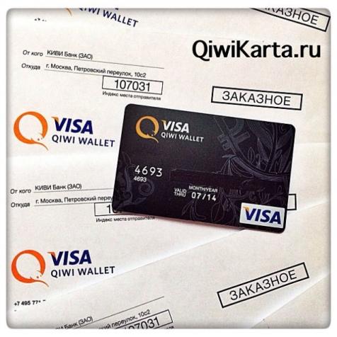 Карта QIWI Visa Plastic как универсальный платежный инструмент