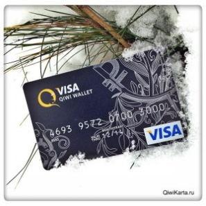 В системе QIWI возможно выпустить три вида банковских карт