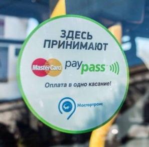 PayPass - Как оплатить банковской картой проезд в общественном транспорте Москвы