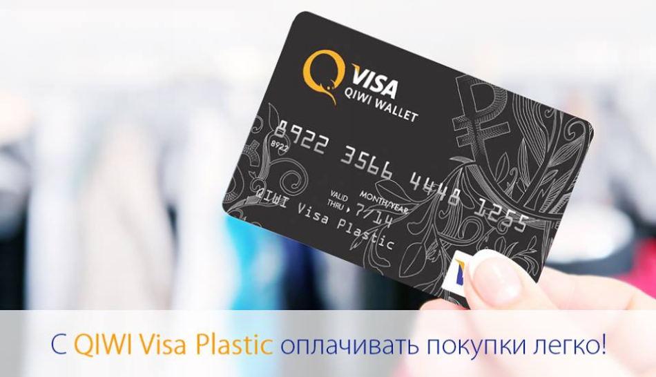 Безопасность банковских карт QIWI