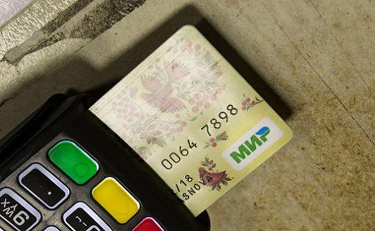 Национальная платежная система «Мир»