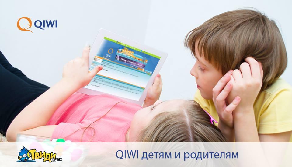 Дети выбирают QIWI