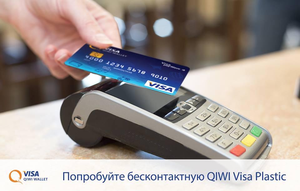 Бесконтактные платежные технологии от QIWI