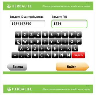 Как заказать HERBALIFE через терминал QIWI