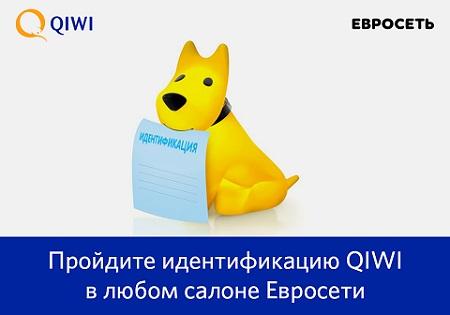 Идентификация QIWI в Евросети