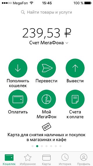 Электронный кошелек QIWI и МЕГАФОН