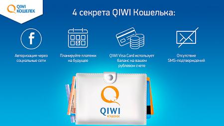 Несколько секретов кошелька QIWI