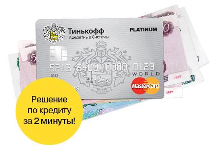 Как просто получить кредитную карту Тинькофф