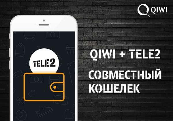 Кошелек QIWI-Tele2