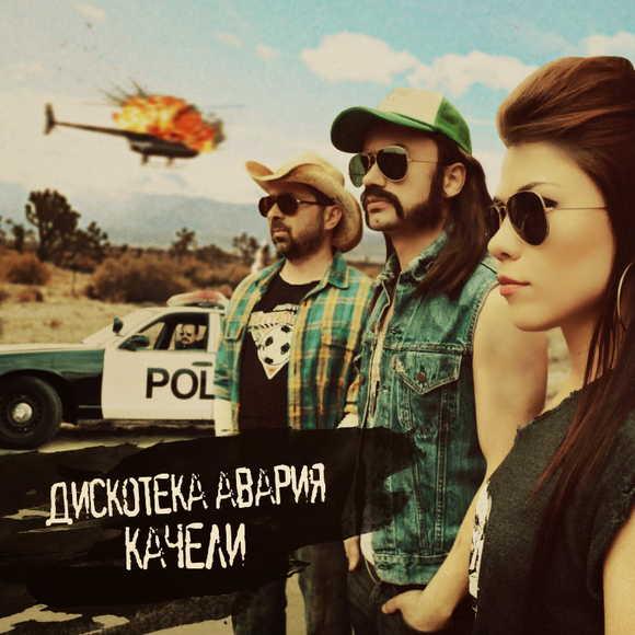 Кросс-промо QIWI с группой «Дискотека Авария»