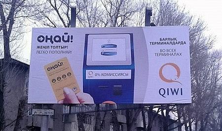 QIWI - самый успешный платежный сервис в Казахстане