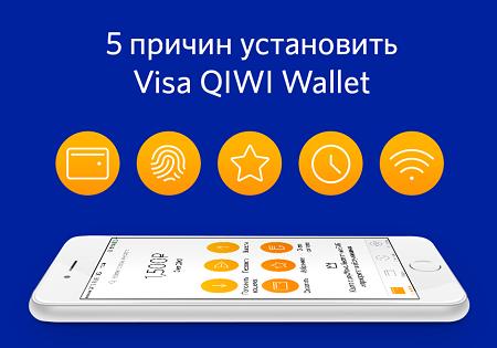 QIWI лидер в Google Play и App Store