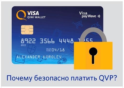 Почему безопасно платить пластиковой картой QIWI Visa Plastic