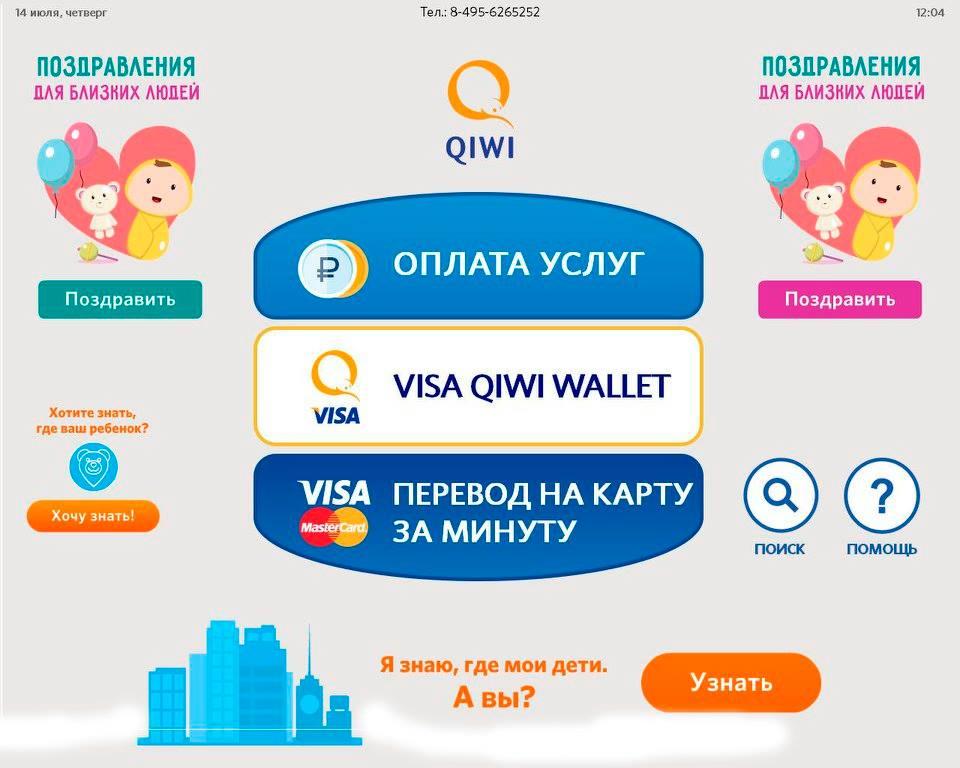 Интерфейс настоящего QIWI Терминала