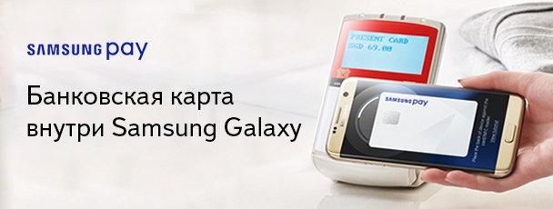 Samsung Pay заработал в России