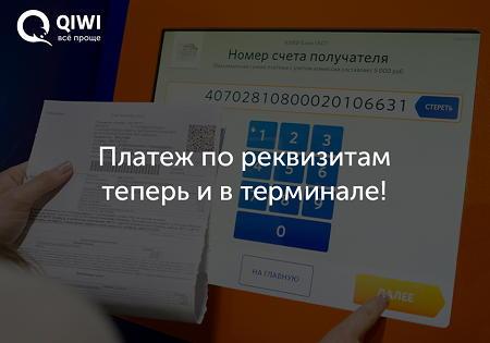 Оплата квитанций в QIWI Терминалах