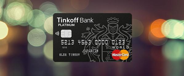 Улучшен тариф для карты Tinkoff Black