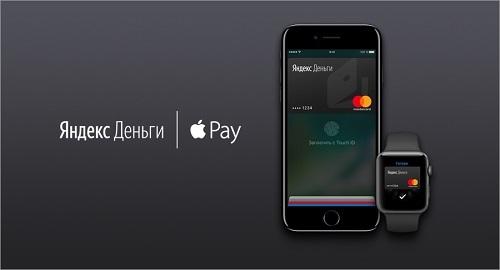 Apple Pay подключил Тинькофф и Яндекс.Деньги