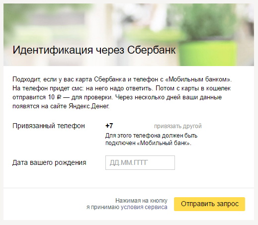 Идентификация кошелька Яндекс.Деньги через Сбербанк Онлайн