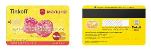 Позвольте больше с кредитной картой МАЛИНА-Тинькофф