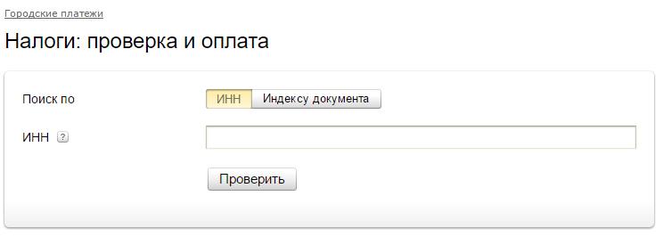 Оплата налоговбез комиссии через Яндекс.Деньги