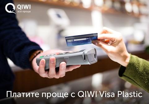 Платите проще с QIWI Visa Plastic payWave