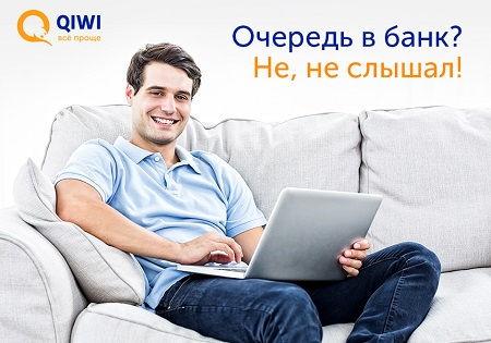 Управляй финансами вместе с QIWI!