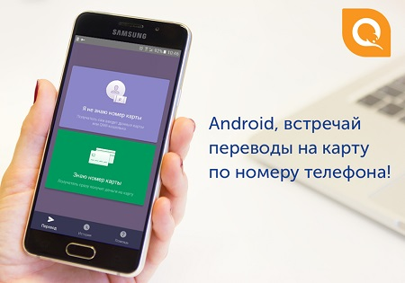 QIWI Перевод для гаджетов на Android