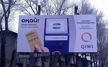Особенности пополнения QIWI Кошельков через терминалы