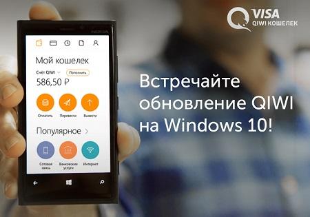 QIWI Кошелек для Windows 10