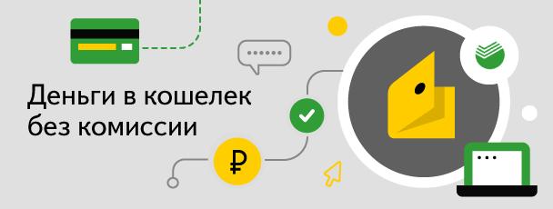 Лайфхаки про Яндекс.Деньги