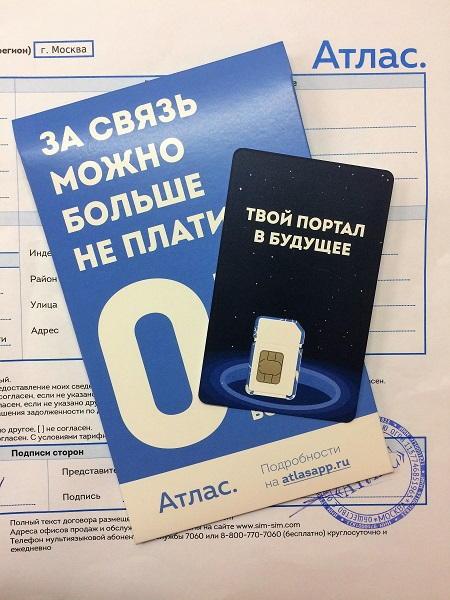 """Мобильная связь """"Атлас""""- бесплатные SMS и телефонные звонки и СМС"""
