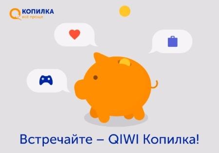 Что такое QIWI Копилка?