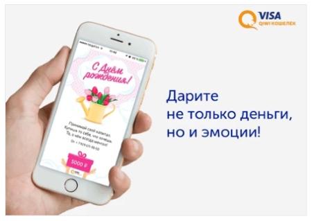 Отправьте в QIWI открытку с деньгами