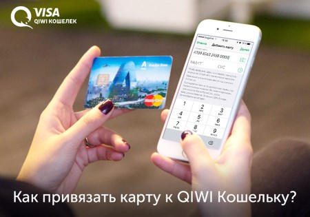 Как привязать банковскую карту к QIWI Кошельку?