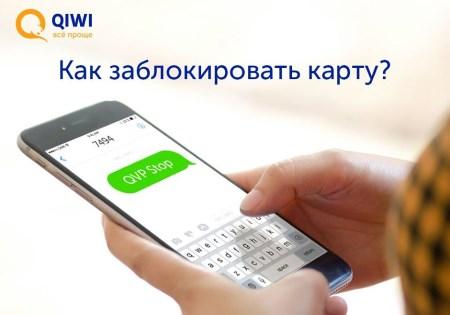 Блокировка карты QIWI Visa Plastic
