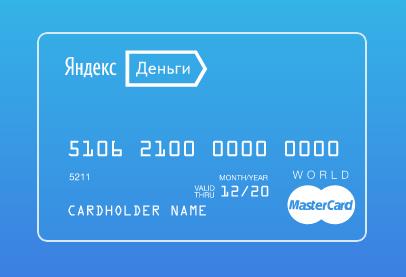 Как пополнить счет в Яндекс.Деньгах