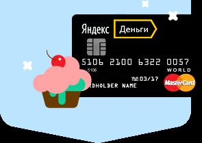 Что такое Яндекс.Касса