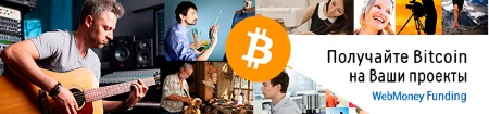 WebMoney Funding теперь принимает и Bitcoin (BTC)
