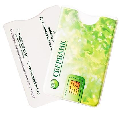 Чехол для защиты бесконтактных карт