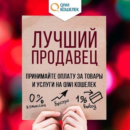 Принимайте оплату через QIWI iShop