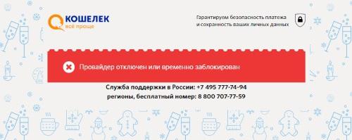 Провайдер отключен или временно заблокирован